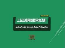 工业互联网数据采集浅析