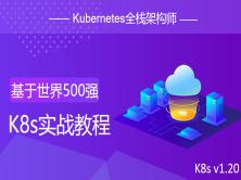 Kubernetes架构师实战指南课程介绍