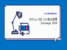 Office 365 21v Exchange 2016 混合部署