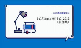 Sql Always ON Sql 2019 双机实战 (非加域)