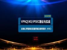 VPN之IKE、IPSEC理论与实战(配置思路及案例演示)
