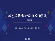 BurpSuite2.0-渗透测试实战