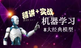 机器学习8大经典模型(精讲+实战)