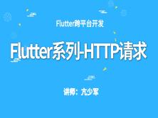 Flutter系列-HTTP请求