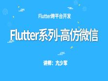 Flutter系列-高仿微信