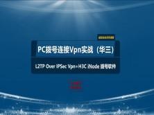 PC拨号连接Vpn实战(L2TP Over IPSec Vpn+H3C iNode )