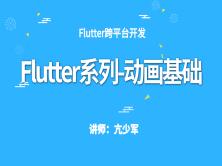 Flutter系列-动画基础