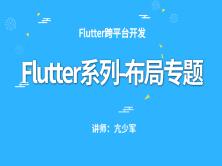 Flutter系列-布局专题