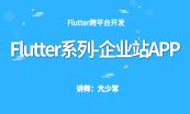 套餐-Flutter从入门到精通