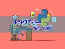小白趣学Python入门篇①