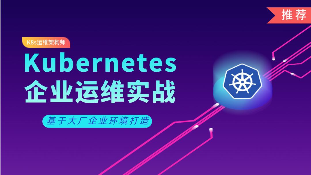 Kubernetes/K8s架构师实战(中级)