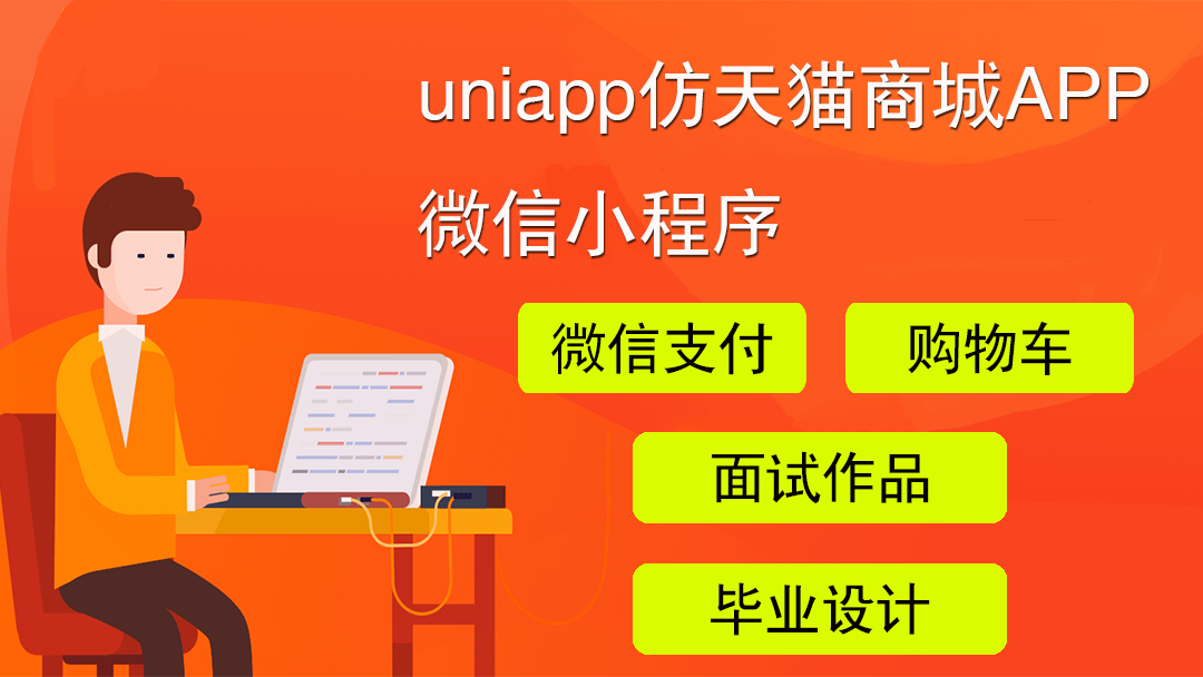 uniapp开发天猫APP微信小程序商城,uni-app,vue进阶实战课程