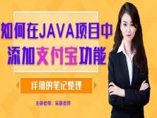 Java开发技能之如何在商城项目中添加支付宝支付功能