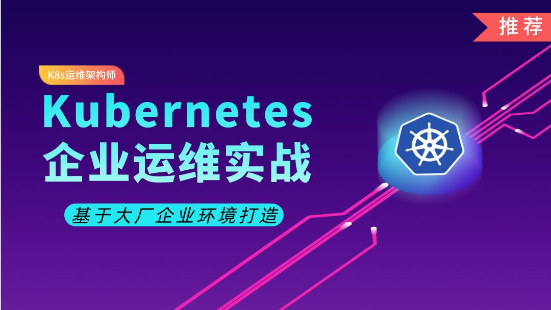 Kubernetes/K8s企业运维实战(1)(v1.19新版本)