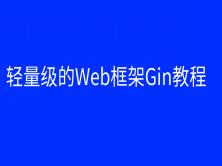 轻量级的Web框架Gin教程