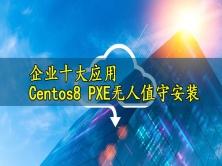 [张彬Linux]企业十大应用-centos8 pxe无人值守安装