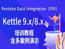 ETL之PDI/Kettle9.x/8.x案例培训实战入门与应用案例教程