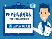 PHP支付宝扫码支付