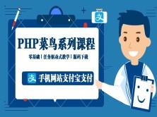 PHP手机网站支付宝支付