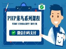 PHP微信扫码支付