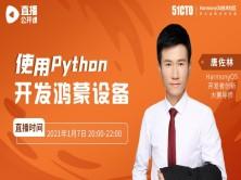 使用Python进行鸿蒙设备开发