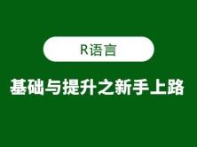 R语言基础与提升系列之新手上路视频课程