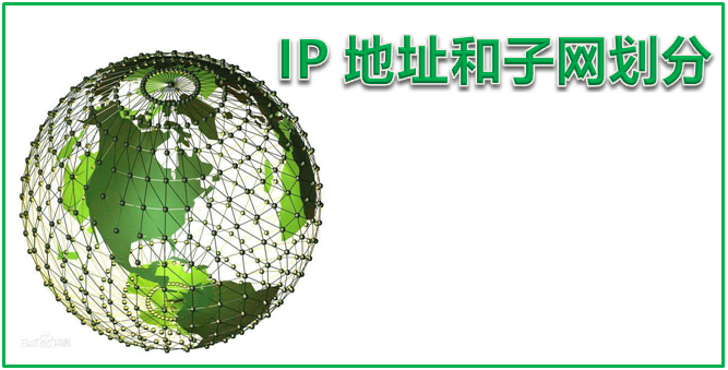 IP地址和子网划分