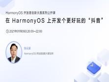 """在HarmonyOS系统上开发个更好玩的""""抖音"""""""