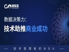 数据决策力:技术助推商业成功