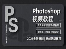 小白自学Photoshop美工人像抠图平面设计全套教程