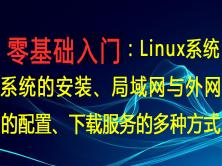零基础入门:Linux系统 系统的安装、局域网与外网 的配置、下载服务的多种方式