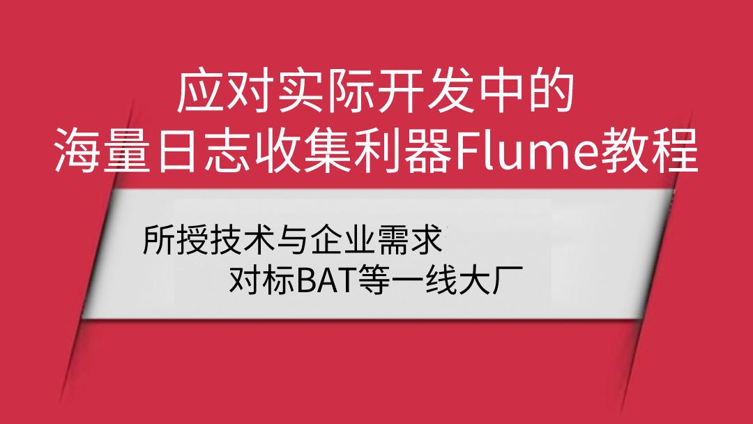 应对实际开发中的海量日志收集利器Flume教程