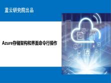Azure存储架构和界面命令行操作