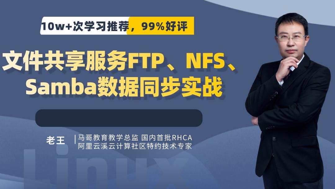【2020】文件共享服务NFS、FTP、Samba数据同步实战