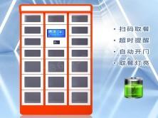 物联网智能柜销售平台(基于SpringBoot+Netty构建)