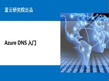 Azure DNS 入门