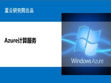 Azure 计算服务