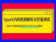 Spark内核机制解析及性能调优教程