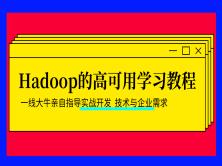 Hadoop的高可用学习教程