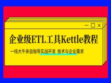 企业级ETL工具Kettle入门+案例+调优教程