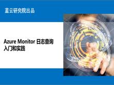 Azure Monitor 日志查询入门和实践