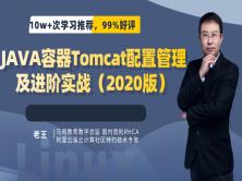 【2020】Java容器tomcat配置管理及进阶实战