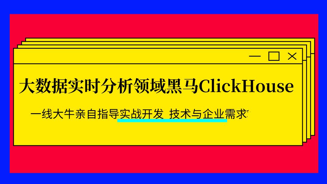 大数据实时分析领域黑马ClickHouse教程