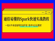 Spark技术栈教程(入门、RDD、Core、SparkSQL、SparkStreaming)