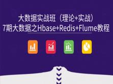 7期大数据之Hbase+Redis+Flume教程