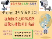 FFmpeg4.3系列之26:视频监控之H265多路摄像头播控项目实战