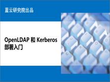 OpenLDAP 和 Kerberos部署入门