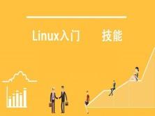 Linux入门技能