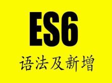 精讲ES6语法及新增