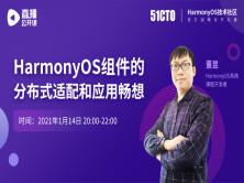 HarmonyOS组件的分布式适配和应用畅想